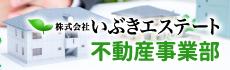 株式会社いぶきエステート 不動産事業部